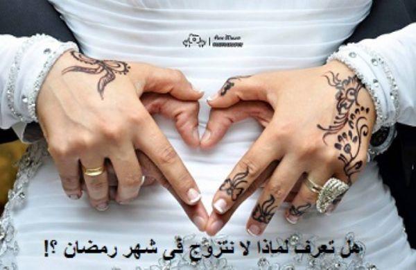 هل تعرف لماذا لا نتزوج فى شهر رمضان وهل وهو حلال ام حرام ؟!